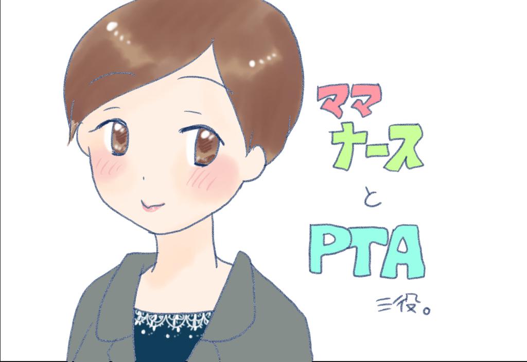 f:id:inakagurashinurse:20181125200933j:plain