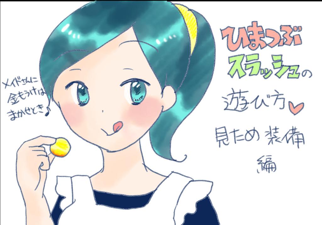 f:id:inakagurashinurse:20181127222617j:plain