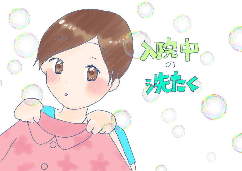 f:id:inakagurashinurse:20181130211740j:plain