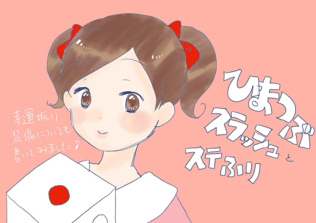 f:id:inakagurashinurse:20181218125026j:plain