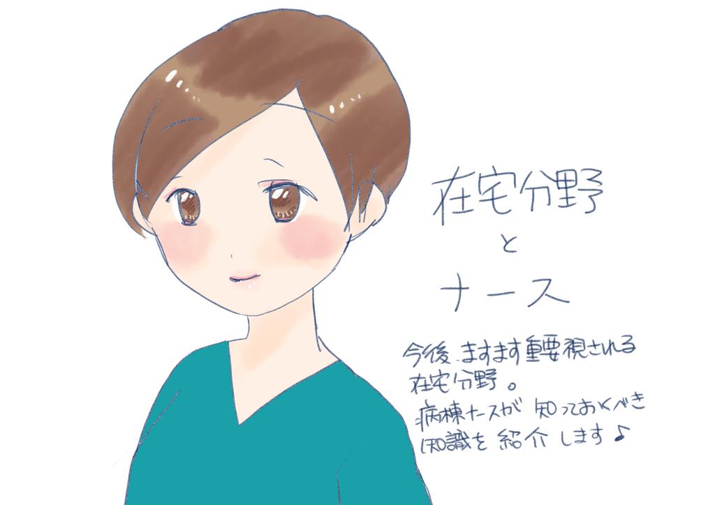 f:id:inakagurashinurse:20181218134553j:plain