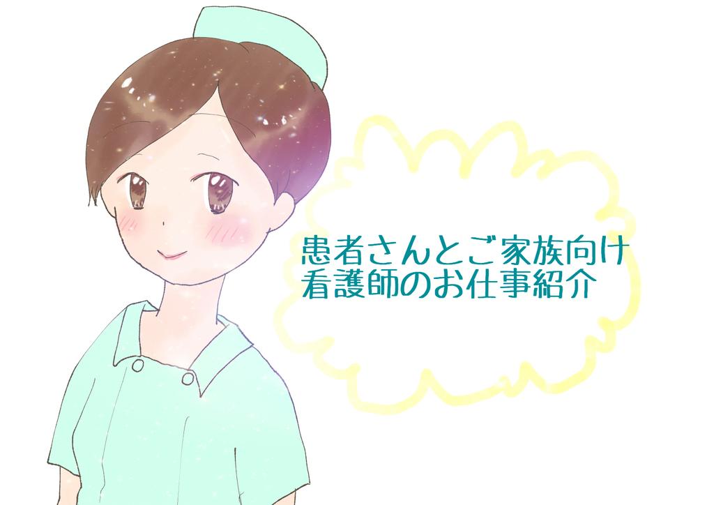 f:id:inakagurashinurse:20190106191108j:plain