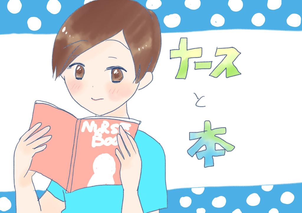 f:id:inakagurashinurse:20190107084012j:plain