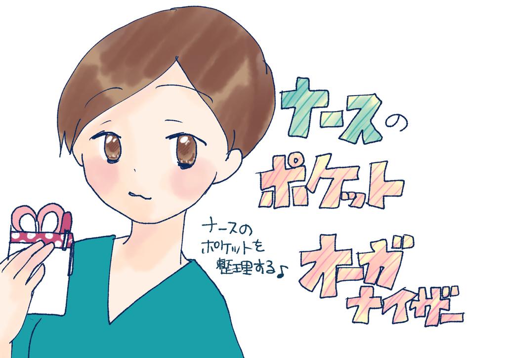 f:id:inakagurashinurse:20190108222140j:plain