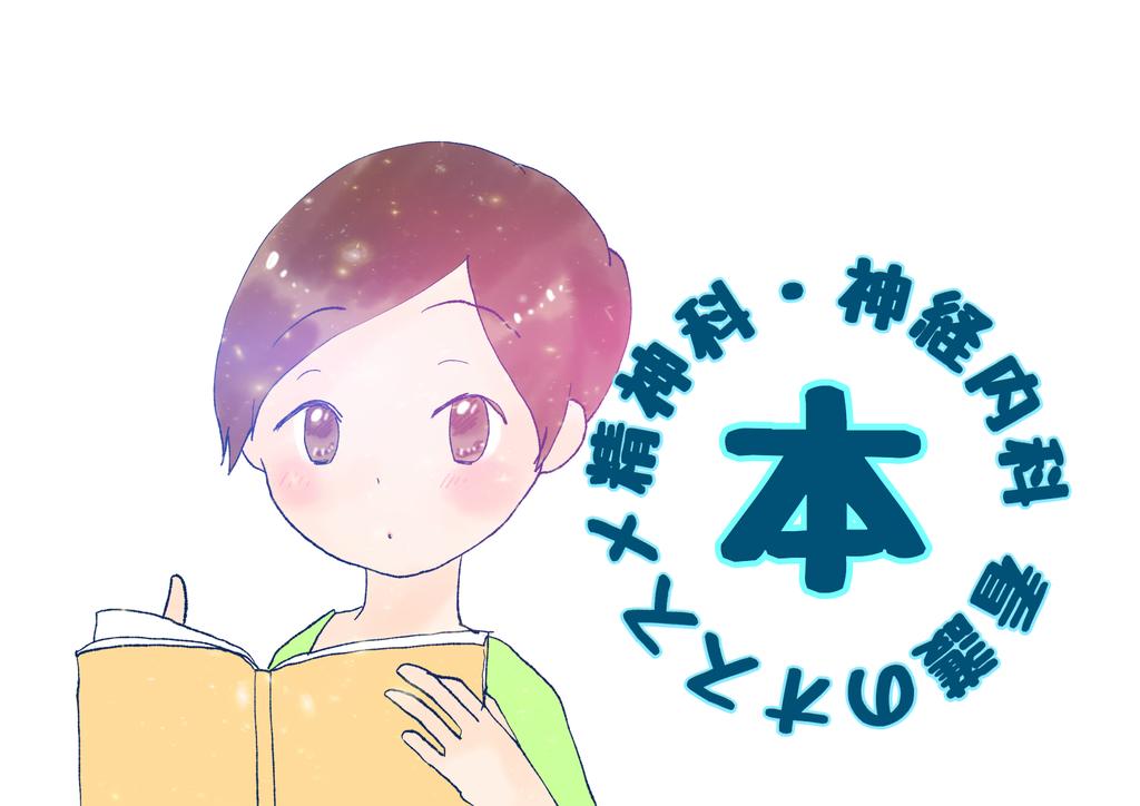 f:id:inakagurashinurse:20190111113701j:plain