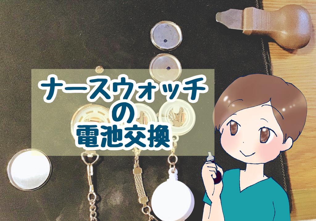 f:id:inakagurashinurse:20190114121858j:plain