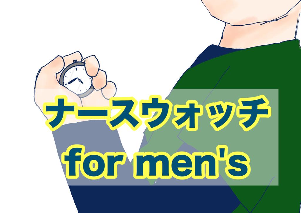 f:id:inakagurashinurse:20190114173505j:plain