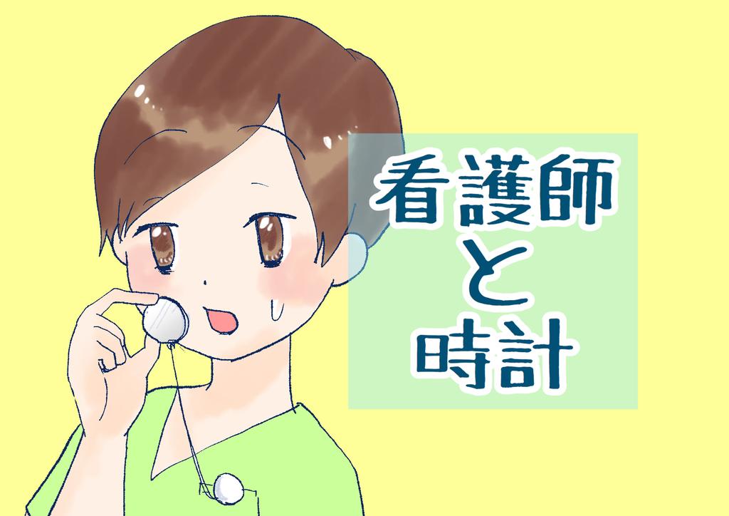 f:id:inakagurashinurse:20190117155452j:plain