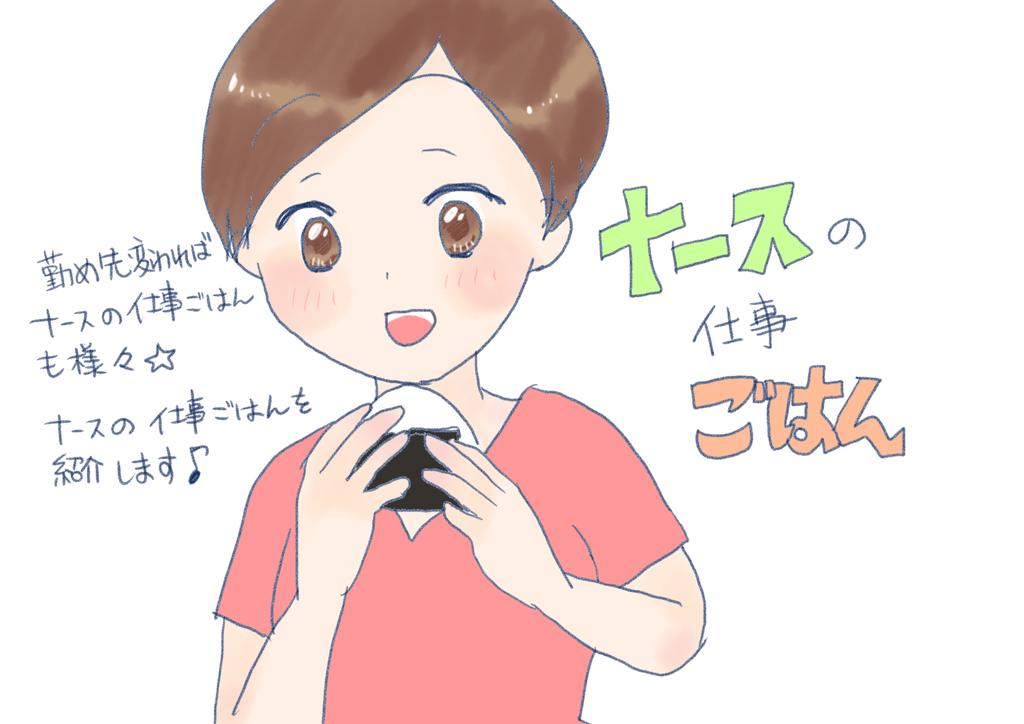 f:id:inakagurashinurse:20190120190807j:plain
