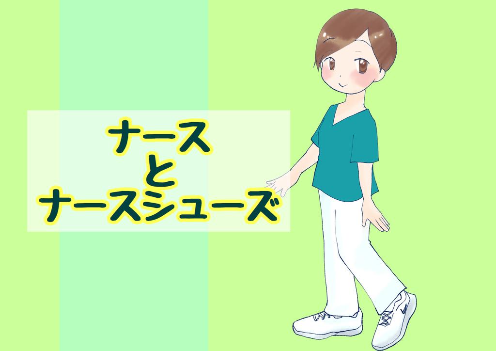 f:id:inakagurashinurse:20190203103529j:plain