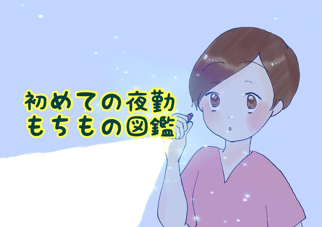 f:id:inakagurashinurse:20190204194143j:plain