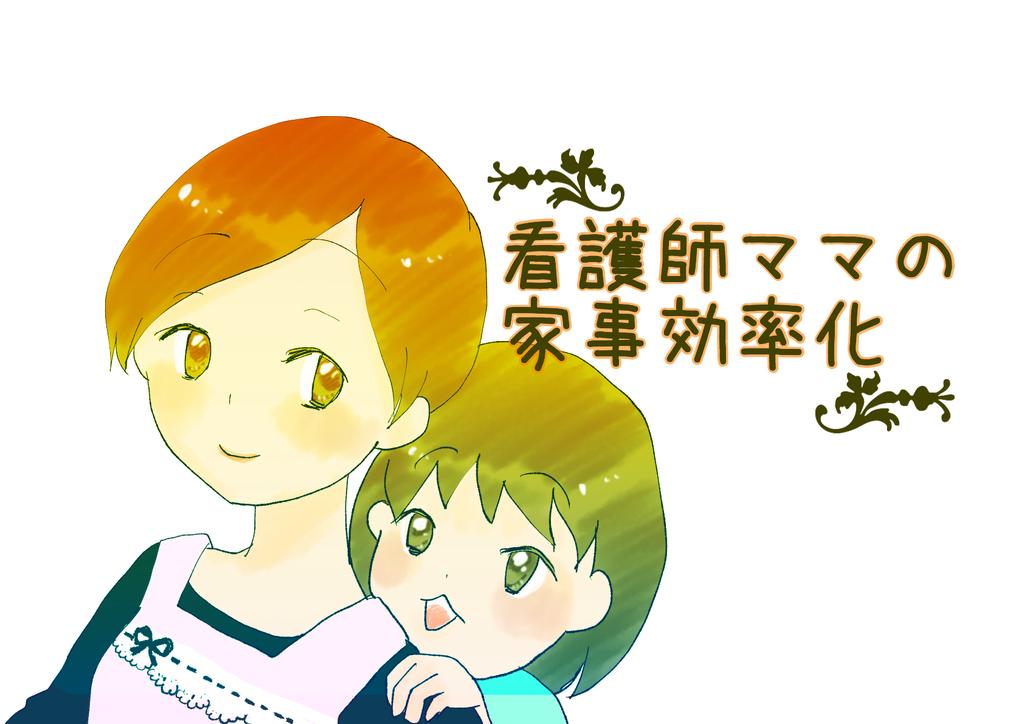 f:id:inakagurashinurse:20190206233335j:plain