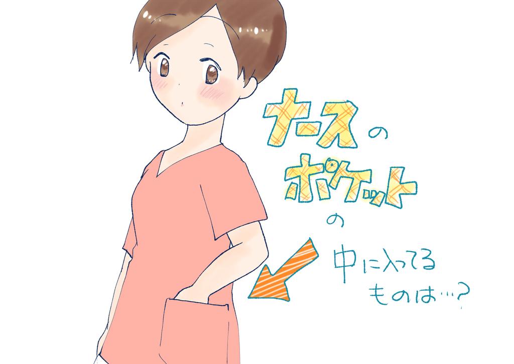 f:id:inakagurashinurse:20190208163703j:plain