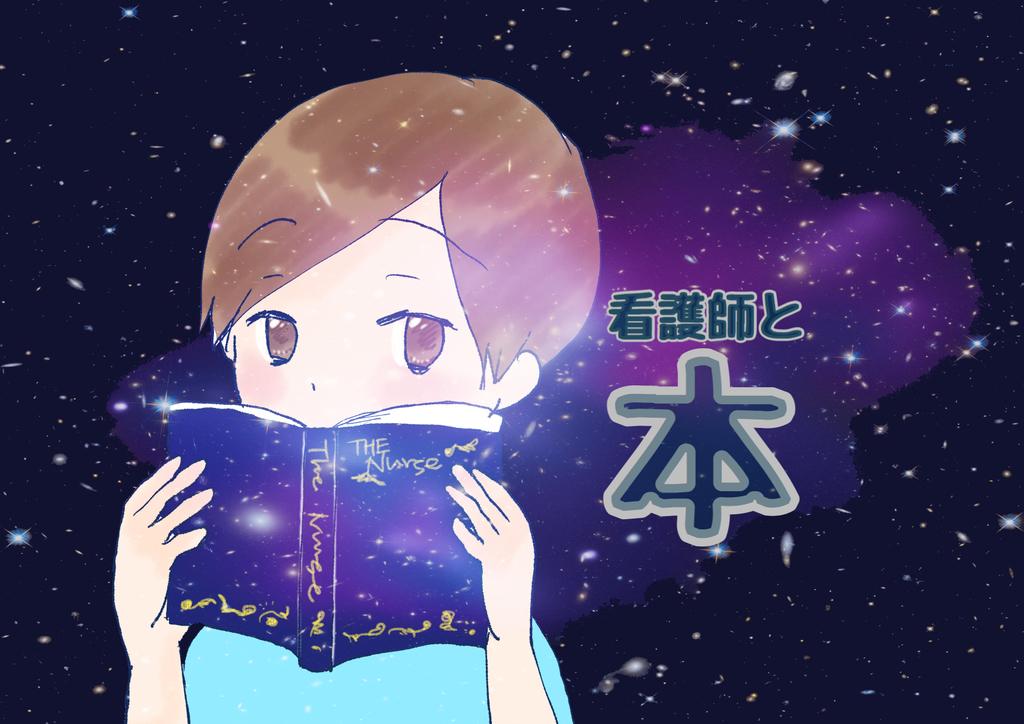 f:id:inakagurashinurse:20190211222533j:plain