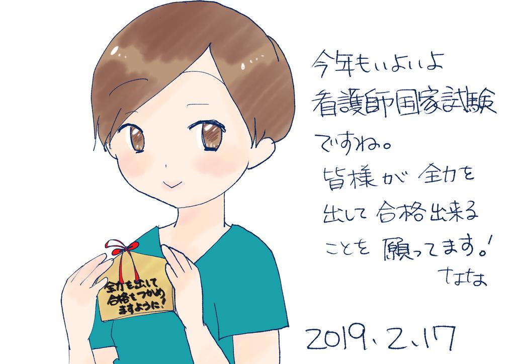 f:id:inakagurashinurse:20190216140440j:plain