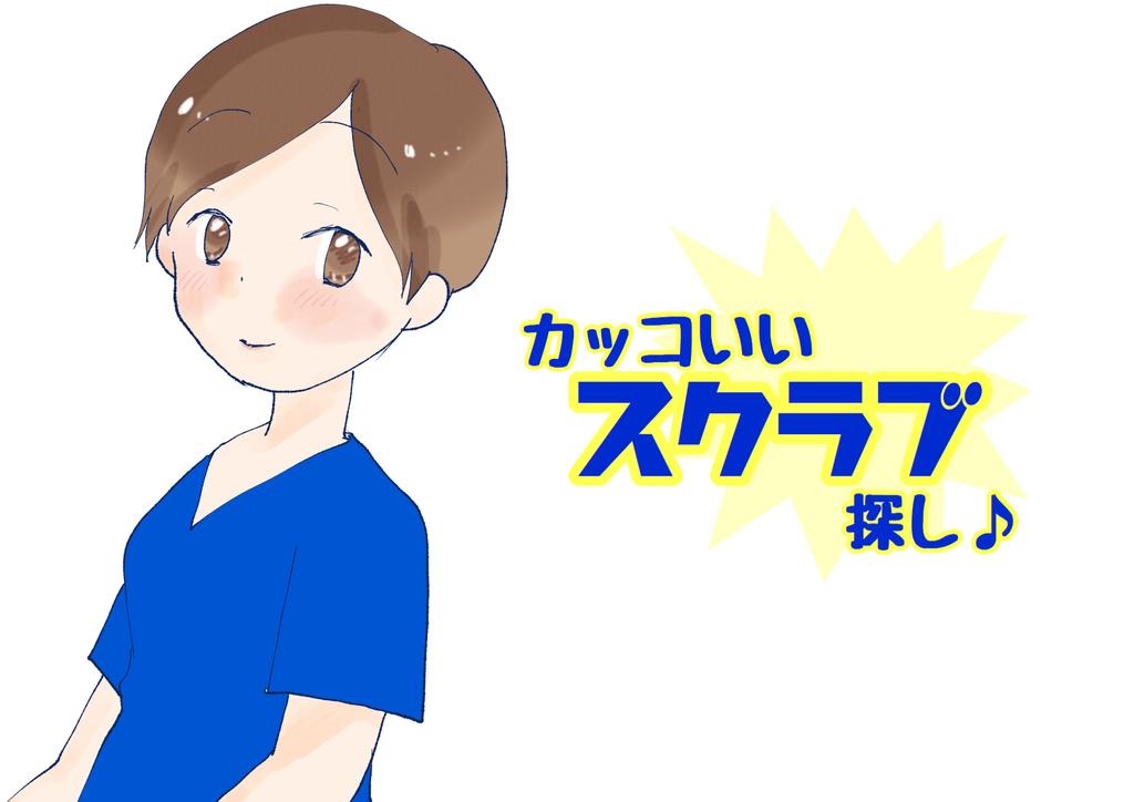 f:id:inakagurashinurse:20190218202502j:plain