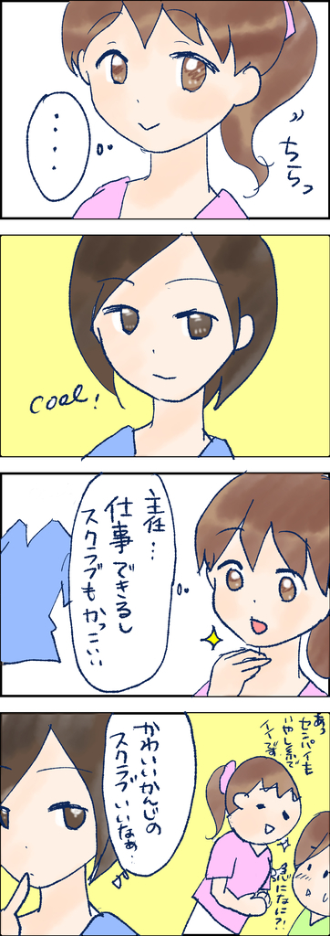 f:id:inakagurashinurse:20190218202751j:plain