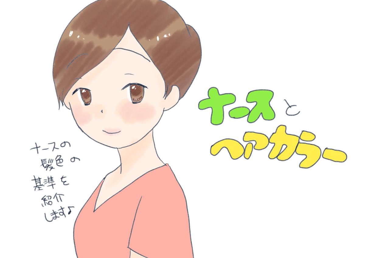 f:id:inakagurashinurse:20190319203410j:plain