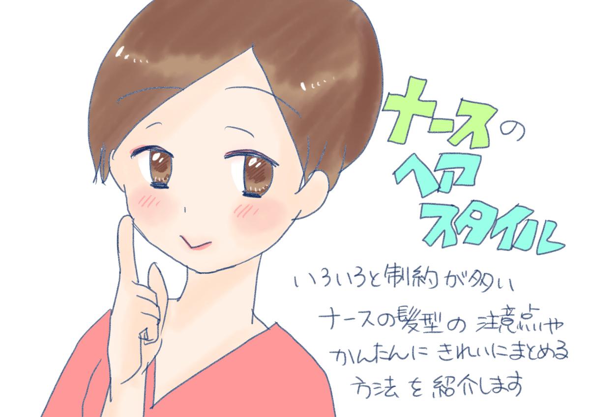 f:id:inakagurashinurse:20190319205208j:plain