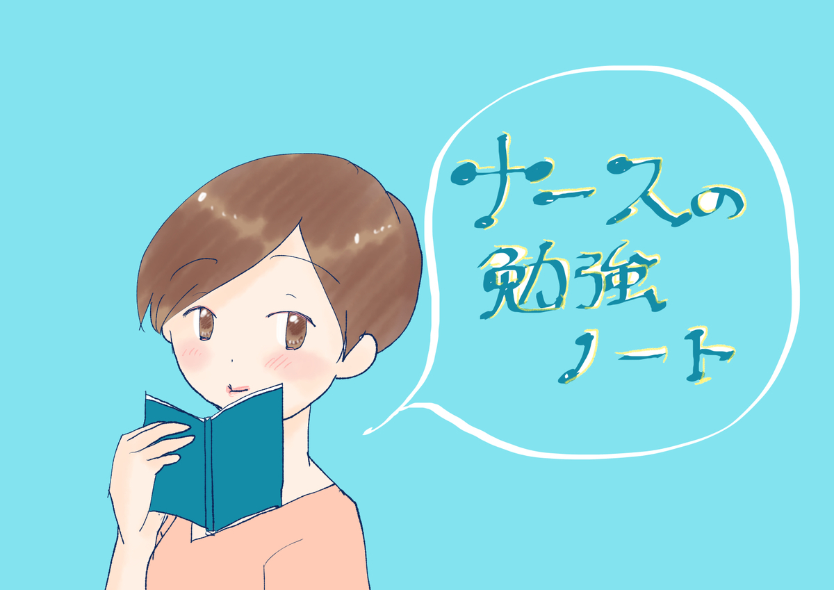 f:id:inakagurashinurse:20190319210524j:plain