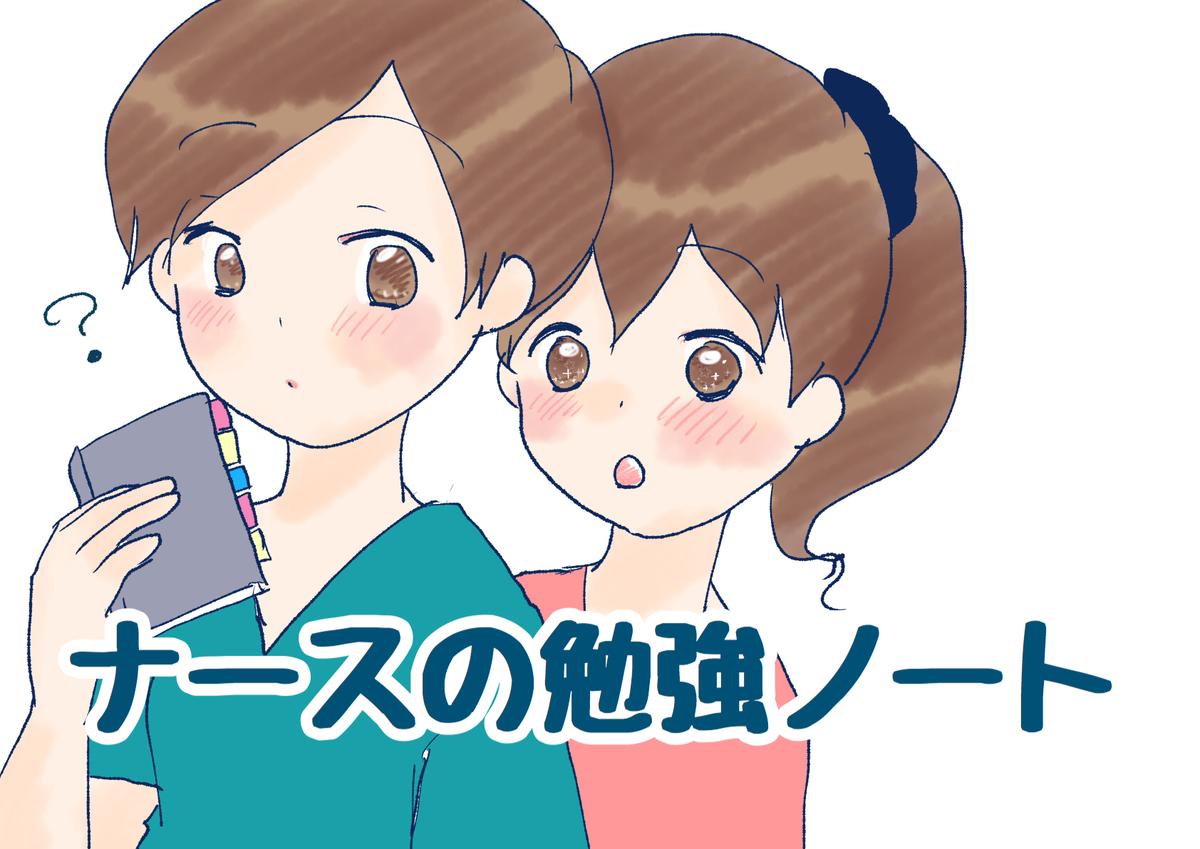 f:id:inakagurashinurse:20190319212923j:plain