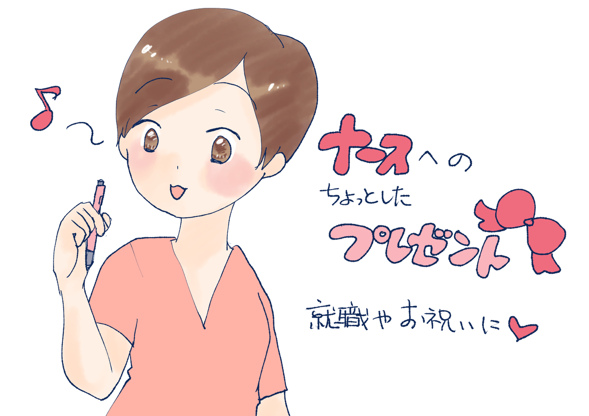 f:id:inakagurashinurse:20190328233632j:plain