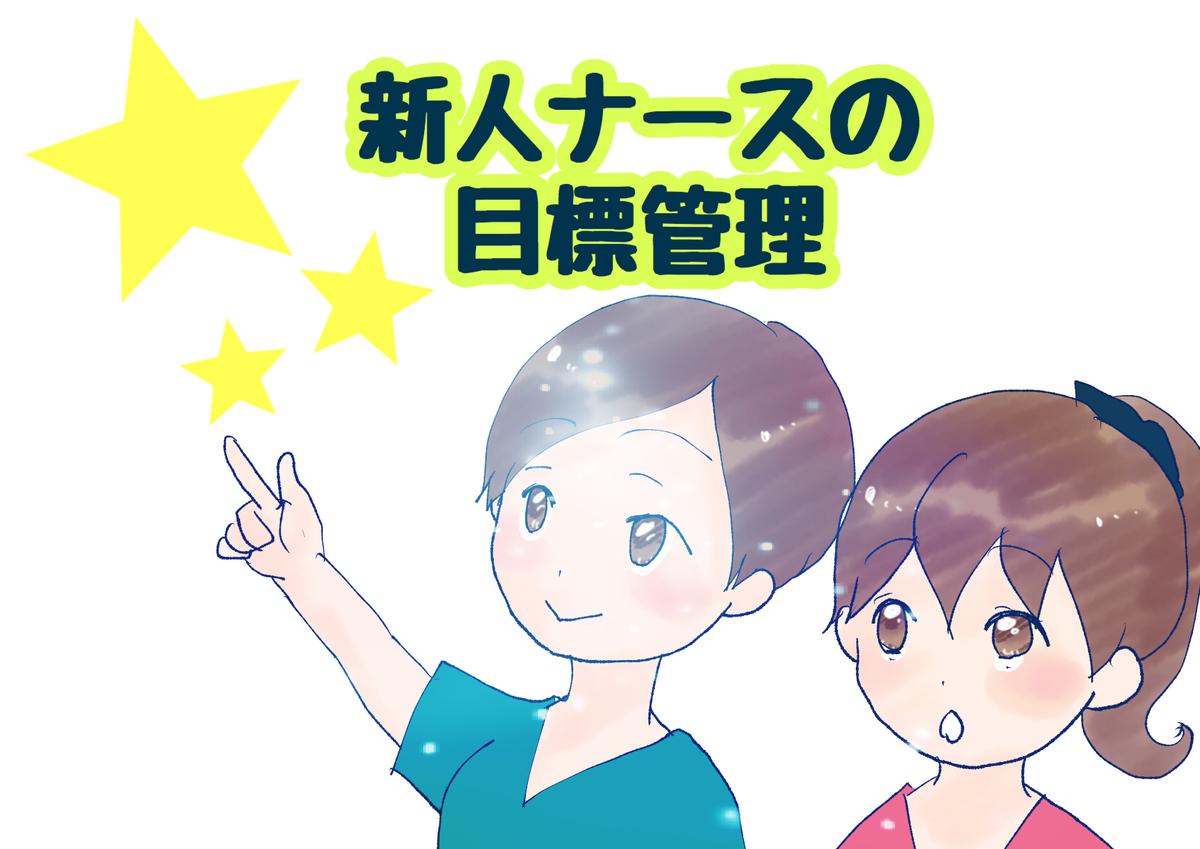 f:id:inakagurashinurse:20190925210514j:plain