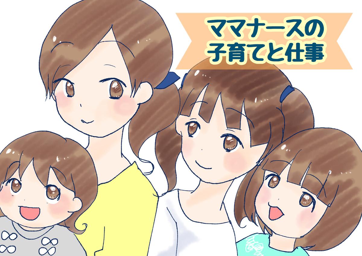 f:id:inakagurashinurse:20191114162930j:plain