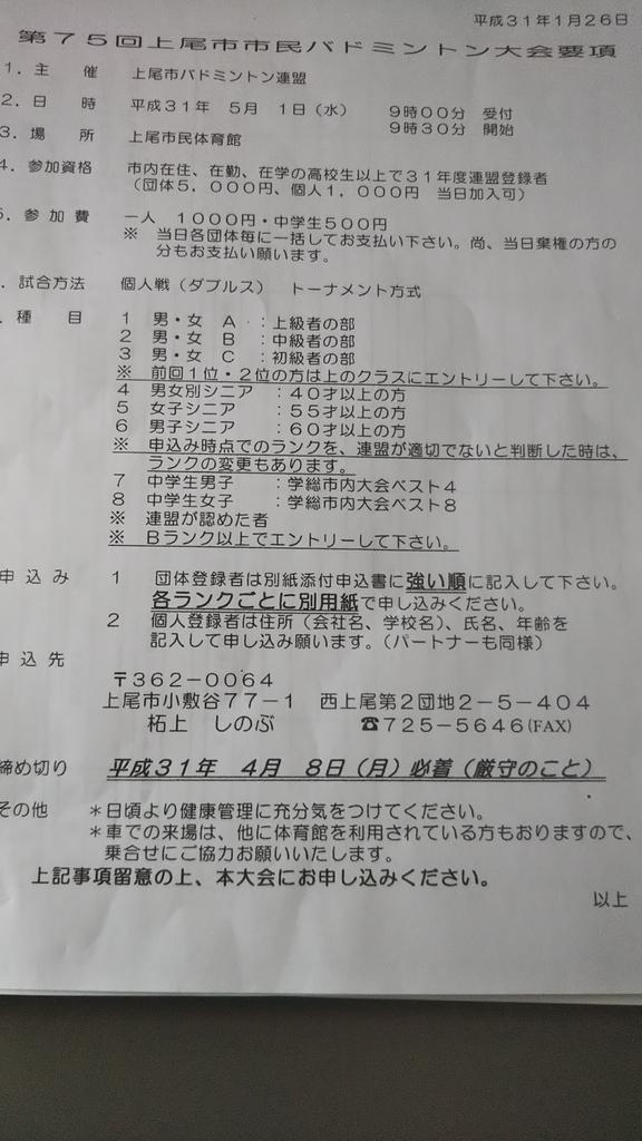 f:id:inakakun:20190217104121j:plain
