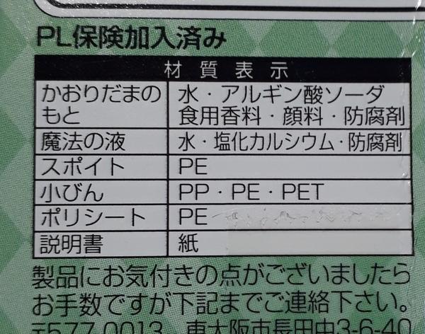 f:id:inakamono88:20201229175126j:plain
