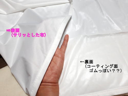 防水シーツの表面と裏面の比較