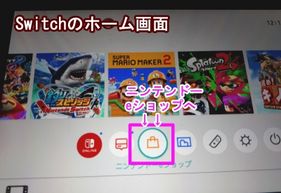 Switch、ニンテンドーeショップ