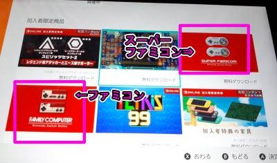 ニンテンドーオンライン/ファミコン、スーパーファミコン