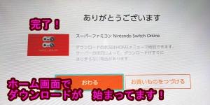 ニンテンドーオンライン/スーパーファミコン無料ダウンロード