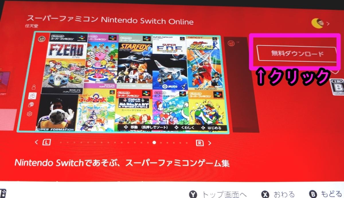 ニンテンドーオンライン/スーパーファミコンダウンロード