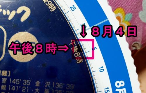 星座早見板の日付と時間を合わせ方
