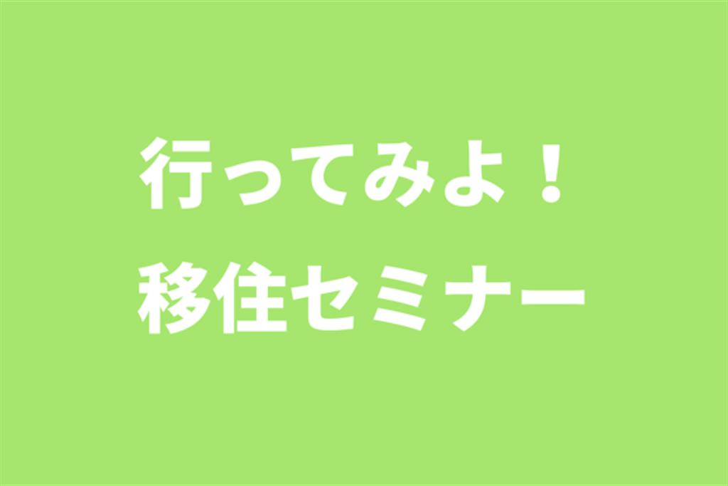f:id:inakanigogo70:20180907114233p:image