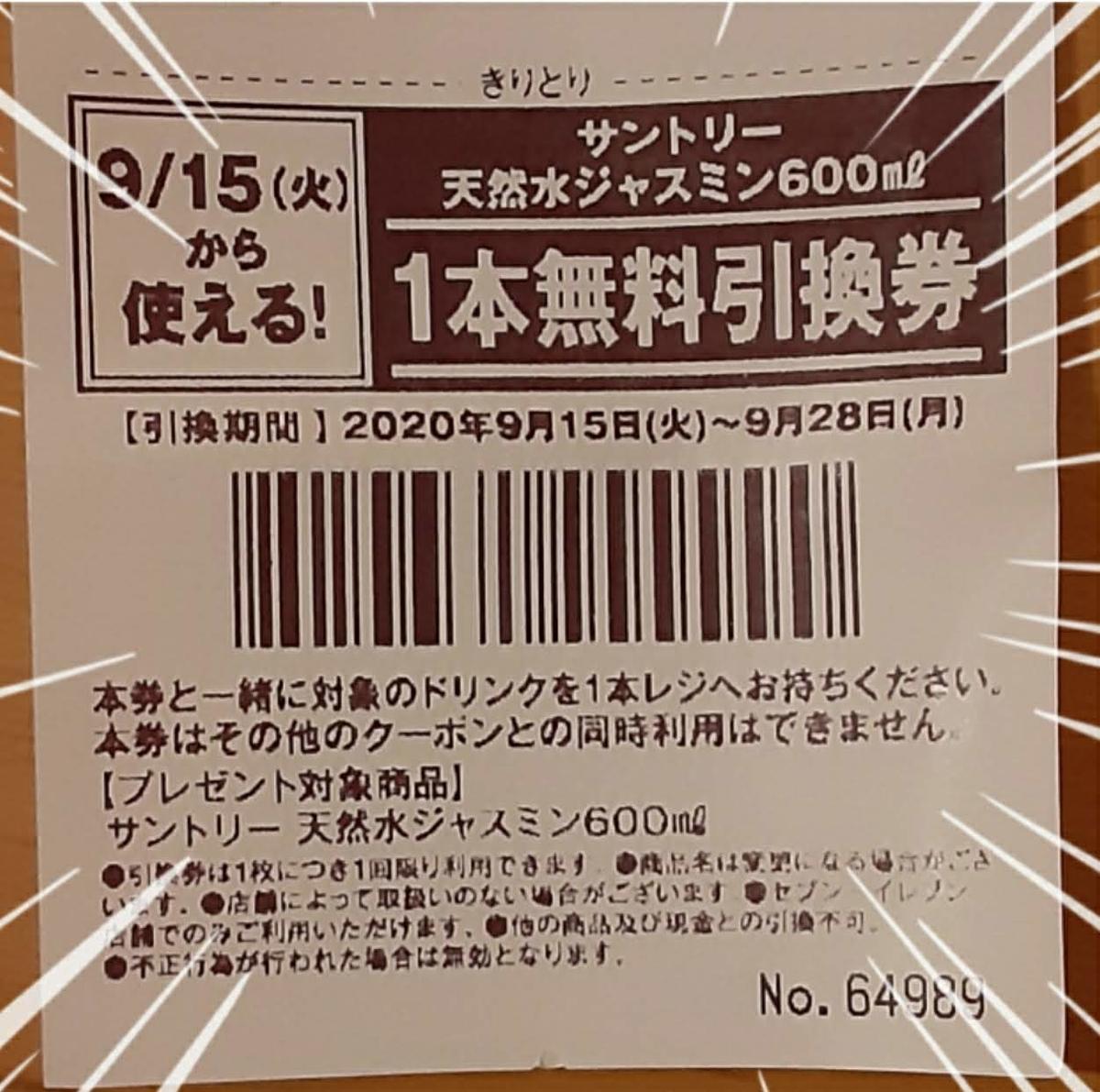 f:id:inakichi-inakichi:20200911230222j:plain
