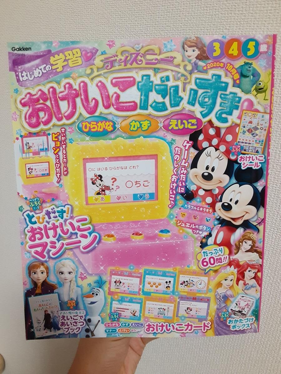 f:id:inakichi-inakichi:20200918213105j:plain