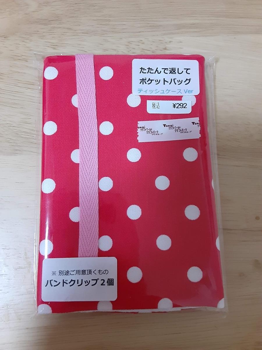 f:id:inakichi-inakichi:20200930223313j:plain