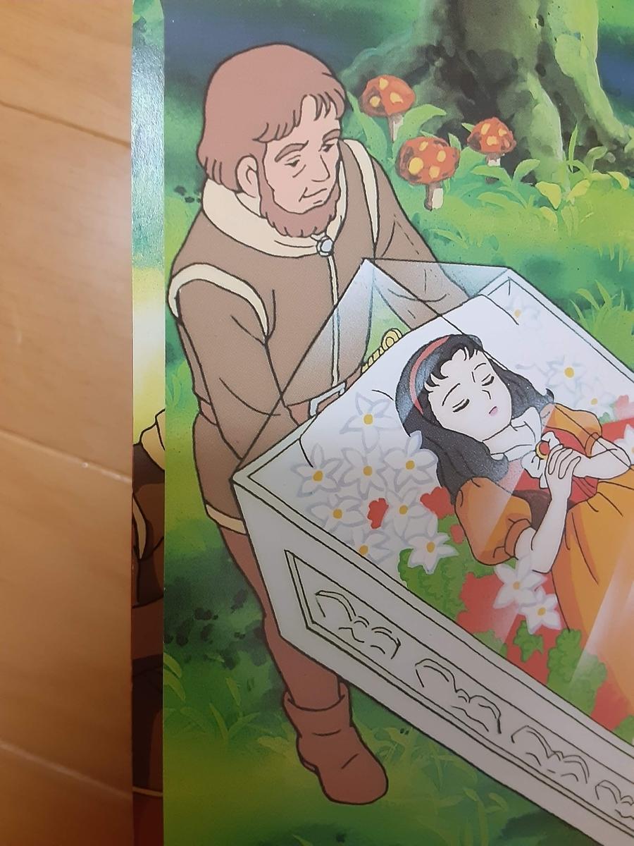f:id:inakichi-inakichi:20201013230118j:plain