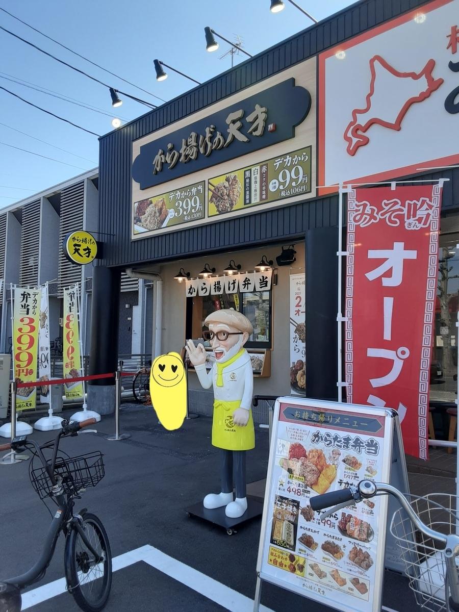 f:id:inakichi-inakichi:20210225231852j:plain
