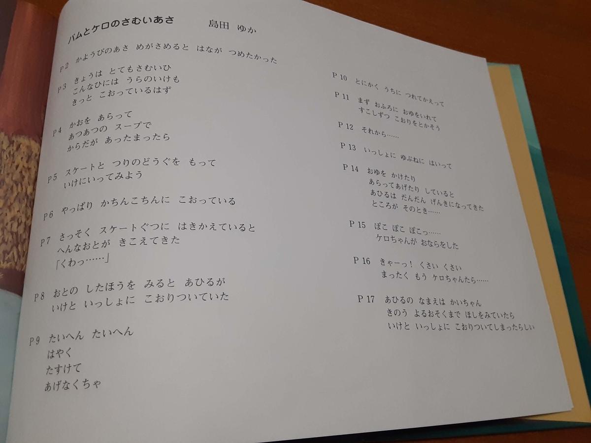 f:id:inakichi-inakichi:20210327214012j:plain