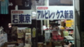 鳥取のグッズ販売
