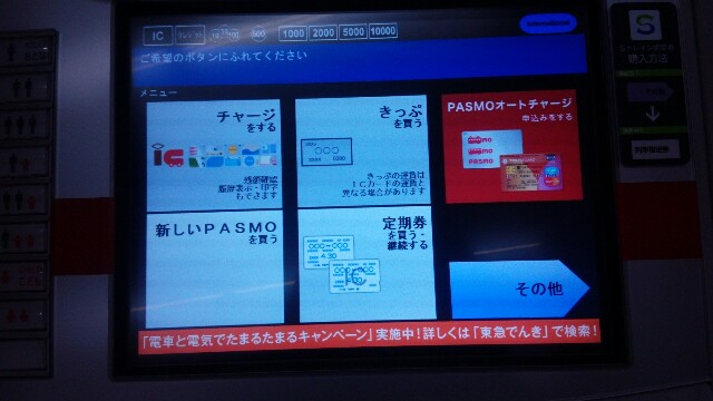 S-TRAIN 券売機 トップ画面