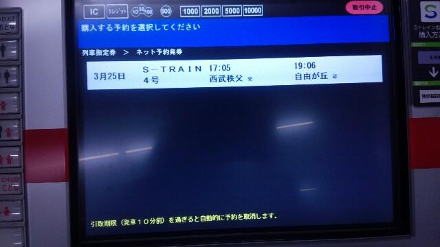 S-TRAIN 券売機 操作方法