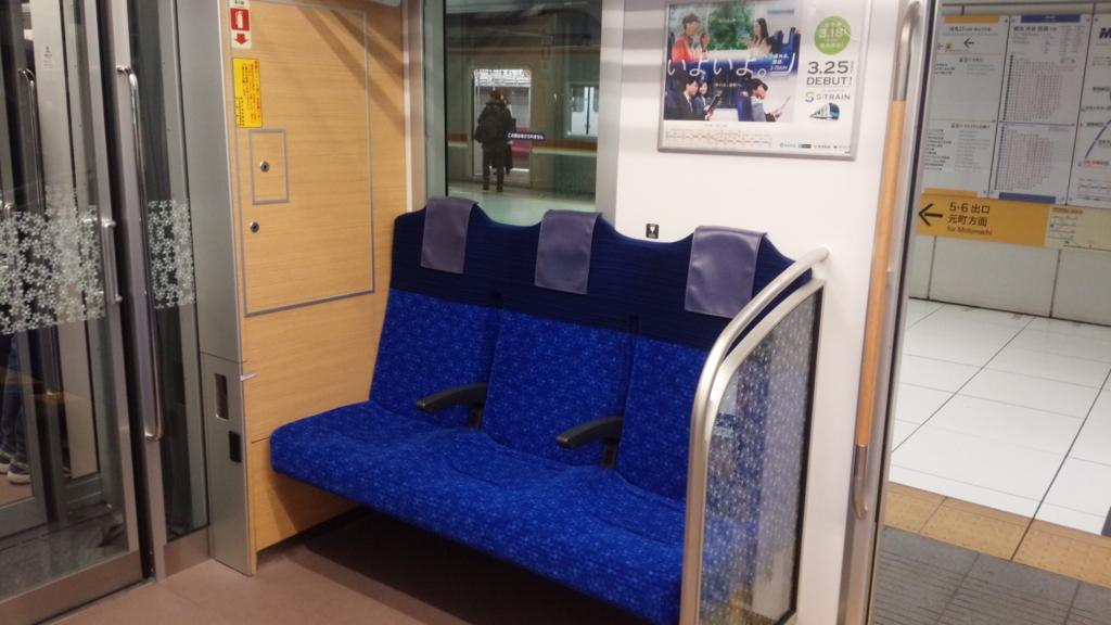 S-TRAIN ロングシート