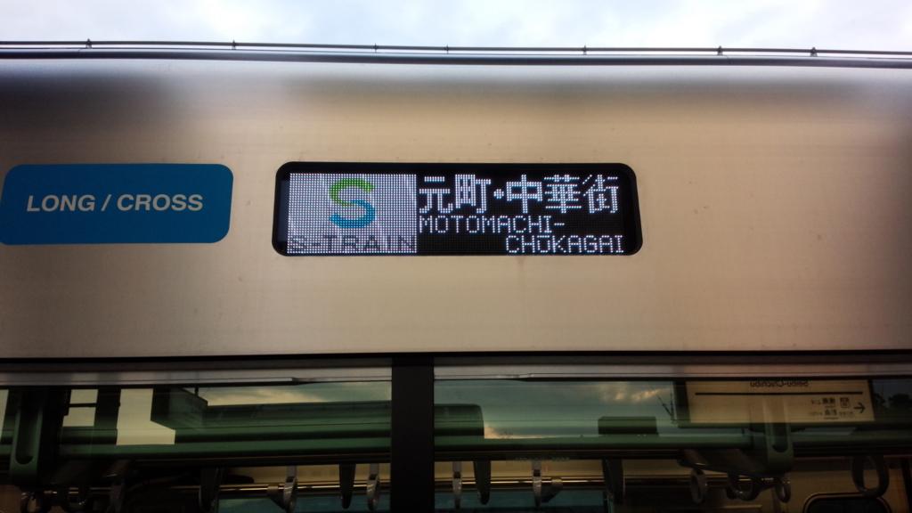 S-TRAIN 方向幕 元町・中華街行き