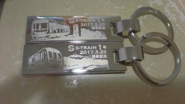 S-TRAIN 一番列車記念キーホルダー
