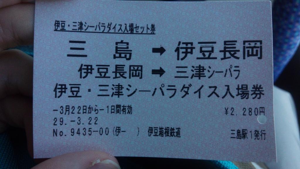 伊豆三津シーパラダイス入場セット券